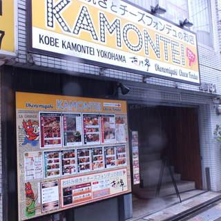 横浜駅西口徒歩5分☆