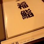 一福鮨 -