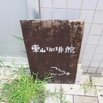 東山珈琲館 - オリテスグ☆
