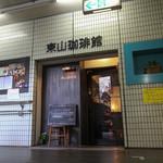 東山珈琲館 - 外観☆
