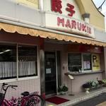 丸金餃子 - お店の名前が微妙に変わってたぁ