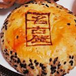 こころにあまいあんぱんや - 名古屋あんぱん。 表面に「名古屋」という刻印、パンの周りには 黒ゴマと白ゴマがまぶされてて、なんだか饅頭っぽいね。
