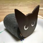 シャ・ノワール - 黒ねこロール  ¥540