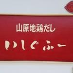 鶏そば屋いしぐふー - 店舗看板