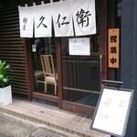 麺屋 久仁衛 -