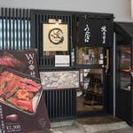 うなぎ御食事処煙 - 2017.7 店舗外観