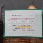 70677223 - 営業案内