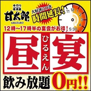 ■昼宴会■17:30までに宴会スタートで☆飲み放題0円!