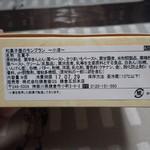 鎌倉五郎本店 羽田空港第1ターミナル店  - 箱
