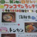 大衆バル O-KINI - 日替わりワンコインメニュー