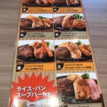ステーキのどん - 日替わりメニュー