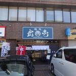 麺処 武壱 - 外観