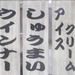 じゃじゃ美味 - 串カツ(デザート串)150円