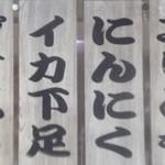 じゃじゃ美味 - 串カツ(野菜類)80円~