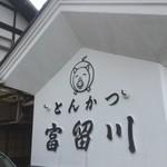とんかつ富留川 -