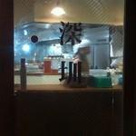 中華 深せん - 入口(店主さん忙しそうに料理を作ってます٩( 'ω' )وガンバ)