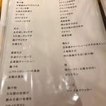 てっちゃん - 中華メニュー