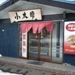 ラーメン小太郎 - お店の入り口です
