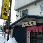 ラーメン小太郎 - お店の看板