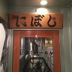 にぼしらーめん88 -