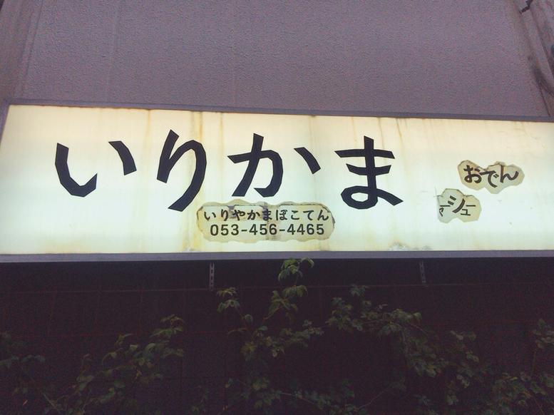 いりかま name=