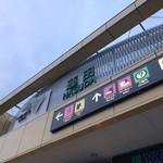 蓮田サービスエリア(下り線)レストラン - 蓮田サービスエリア