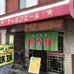 珉珉 - 天下茶屋駅東口ロータリーにある中華料理店です