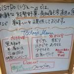 BISTRO にふぇー -