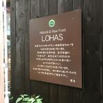 LOHAS - ロハスとは
