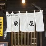 大衆鉄板食堂 栄屋 - 170620火 東京 大衆鉄板食堂栄屋 外観