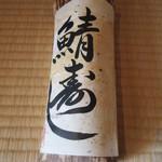 70703545 - 京、鯖寿し「葵」4750円(税込)