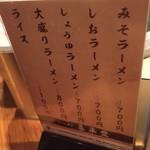 70704615 - 170628水 北海道 喜来登 メニュー