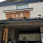 70704872 - 人気行列店 おか泉