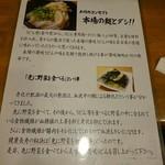 讃岐麺処 か川 - うどんのこだわり