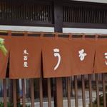 元祖本吉屋 - 暖簾