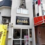 澤の露本舗 - こぢんまりとした店舗