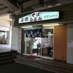 松屋 - 駅前にそば屋