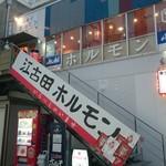 江古田ホルモン - 2階ですね