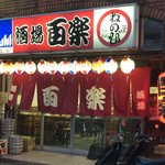 百楽 - 駅に近いこちらは分店です。