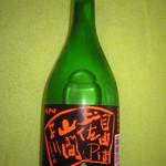 司牡丹 酒ギャラリーほてい - ドリンク写真:2017年の自由は土佐の山間より(1123円)