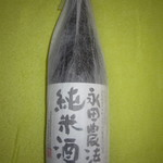 司牡丹 酒ギャラリーほてい - 2017年の永田農法 純米酒(1350円)