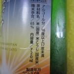 司牡丹 酒ギャラリーほてい - 「司牡丹 維新の里」の原材料名