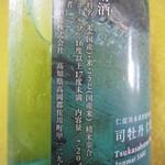 司牡丹 酒ギャラリーほてい - 「司牡丹 仁淀ブルー」の原材料名