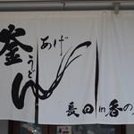 釜あげうどん 長田 in 香の香 - 暖簾