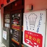 洋食の店 ブーン -