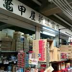 有限会社 鼈甲屋商店 - 外観写真:
