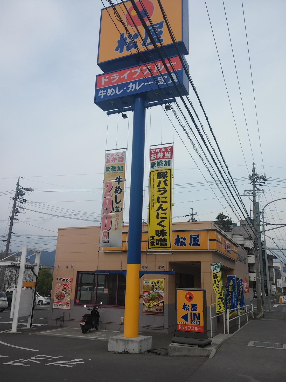 松屋 上田秋和店 name=