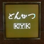 とんかつ KYK - 看板