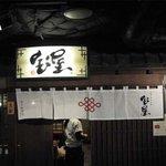 熟成細麺 宝屋 - 宝屋