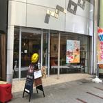 雪ん子 - 店の外観